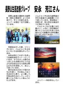 長野山生活改善グループ 安永芳江さん
