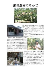 瀬田農園のりんご