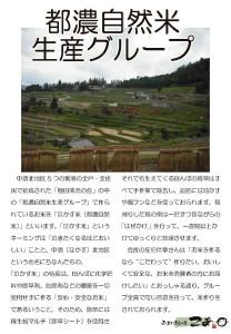 都濃自然米生産グループ
