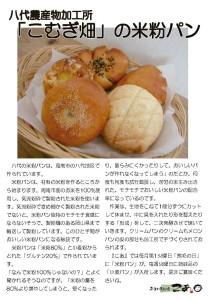 八代農産物加工所「こむぎ畑」の米粉パン