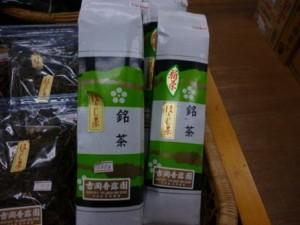 吉岡香露園 ほうじ茶