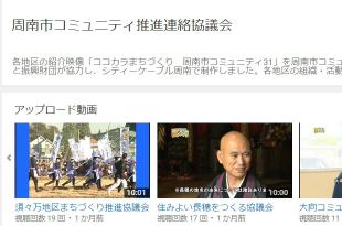 周南市コミュニティ推進連絡協議会YouTubeチャンネルのイメージ