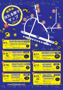 周南市ほたる祭りマップ2017