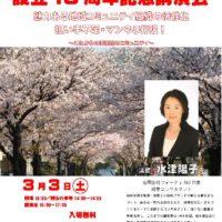 周南市コミュニティ推進連絡協議会設立10周年記念講演会