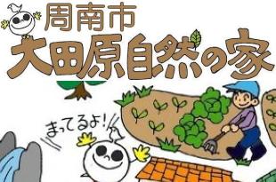 周南市大田原自然の家のイメージ
